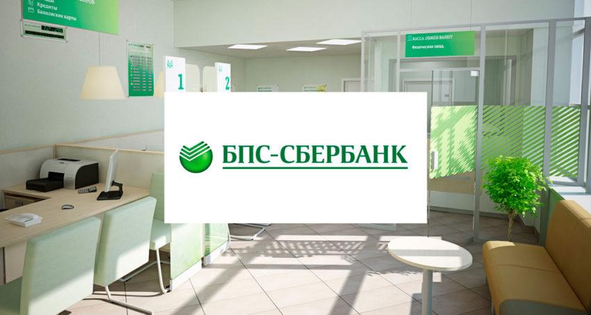 ЦБУ г. Витебск